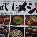 【料理レシピ本】「武士のメシ」~戦国時代、『食』はひとつの武器であった