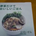 【料理レシピ本】「野菜だけでおいしいごはん」~肉・魚が恋しくならないベジタリアンライフのススメ