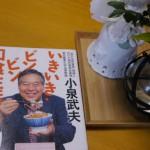 【食育本】「いきいきビンビン和食生活のすすめ」〜日本人は和食を信ぜよ!