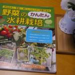 【家庭菜園本】「野菜のかんたん水耕栽培」〜ペットボトルで作る栽培槽!オウチで簡単菜園