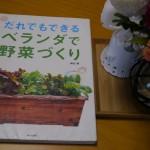 【家庭菜園本】だれでもできるベランダで野菜づくり〜賃貸マンション暮らしでも、明日からベランダーファーマー!