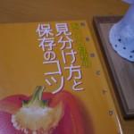 【お役立ち本】おいしい食材の見分け方と保存のコツ〜食材ソムリエになろう!