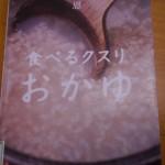 【料理レシピ本】食べるクスリ おかゆ〜お腹にやさしく栄養満点のおかゆで毎日健康ライフを送ろう!
