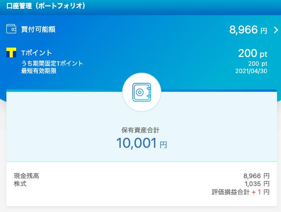 02_1円増えた