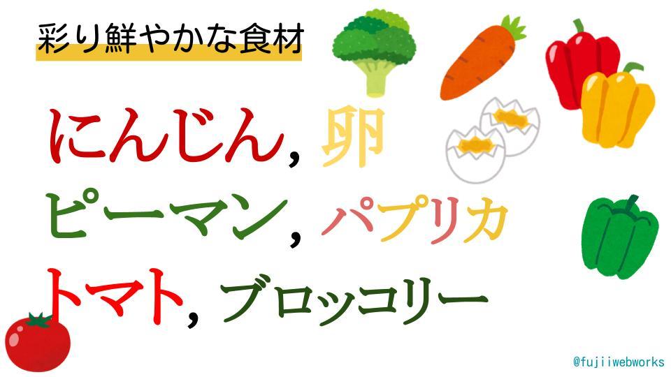 彩り鮮やかな食材