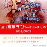 週刊高橋ダンYouTubeまとめ(2021.08.29)
