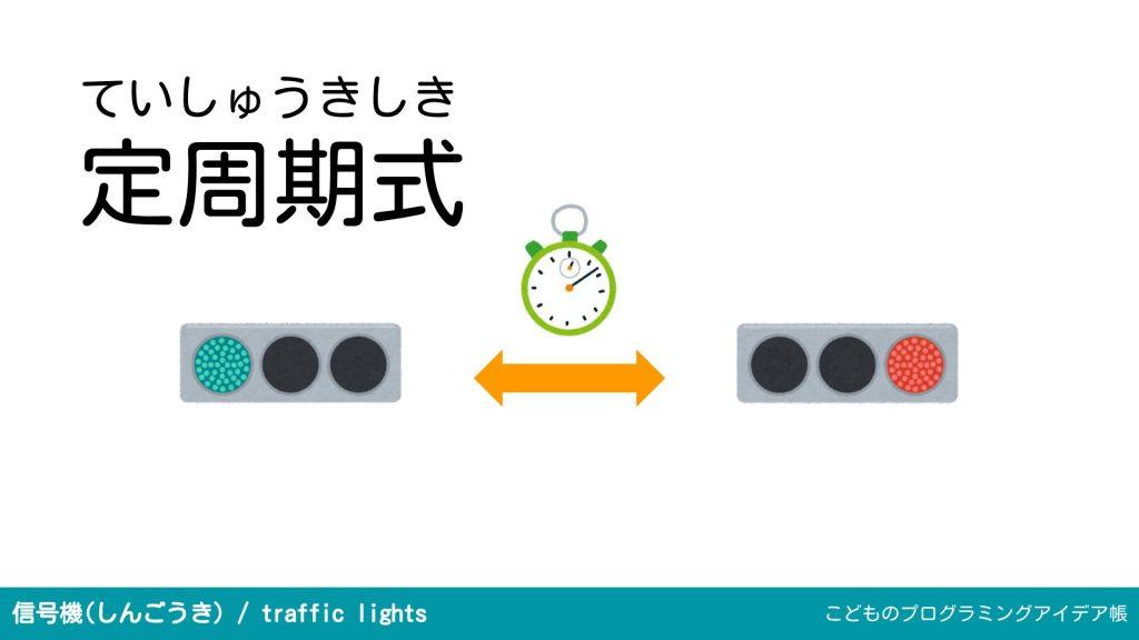 07_信号機(しんごうき)