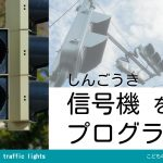 01_信号機(しんごうき)
