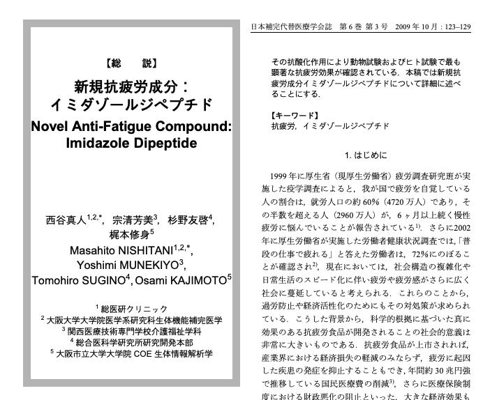 新規抗疲労成分: イミダゾールジペプチド