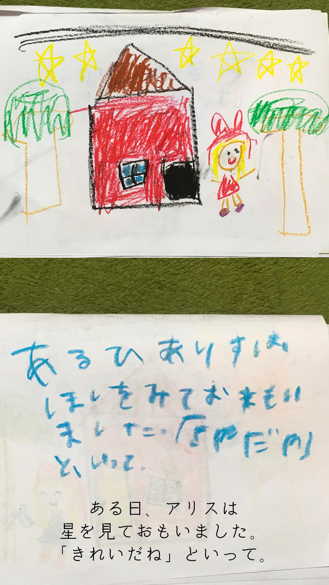 『アリスとミナのはなし』【娘の創作絵本】