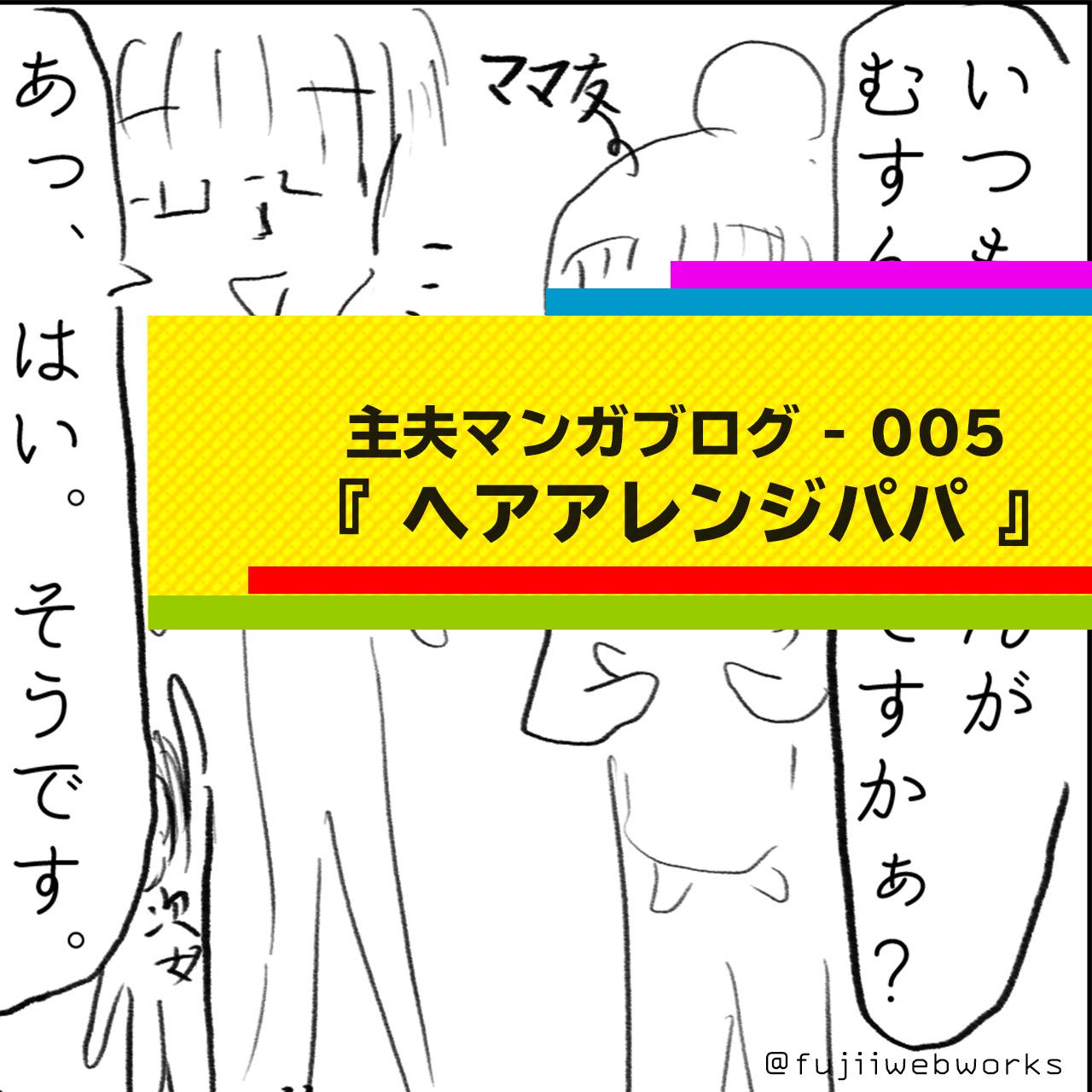 3814-主夫マンガブログ-005