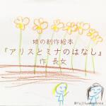 「アリスとミナのはなし」娘の創作絵本