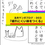 3688-主夫マンガブログ-003