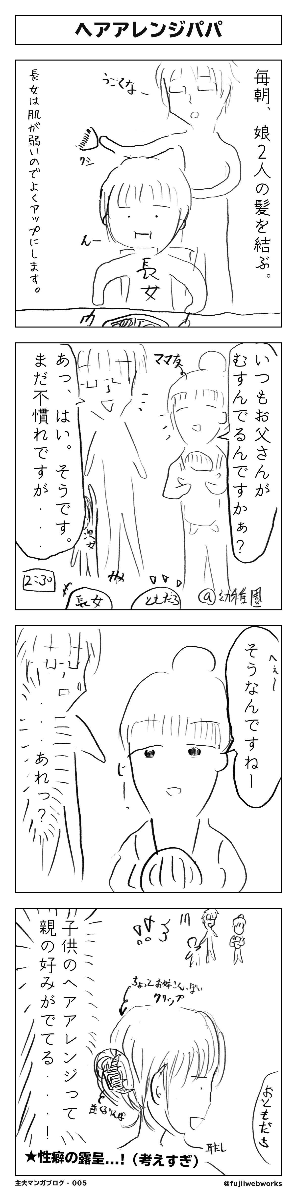 『ヘアアレンジパパ』【主夫マンガブログ – 005】